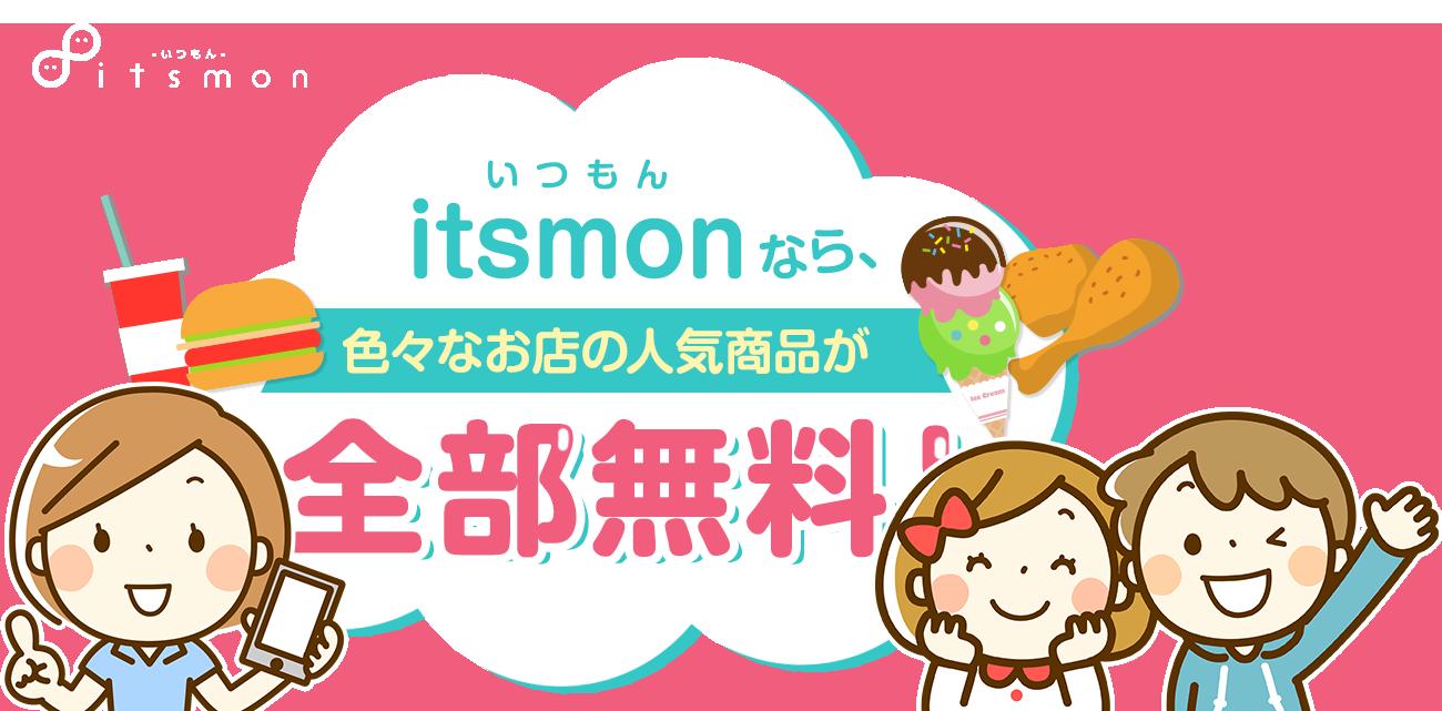itsmon(いつもん)なら、色々なお店の人気商品が全部無料!
