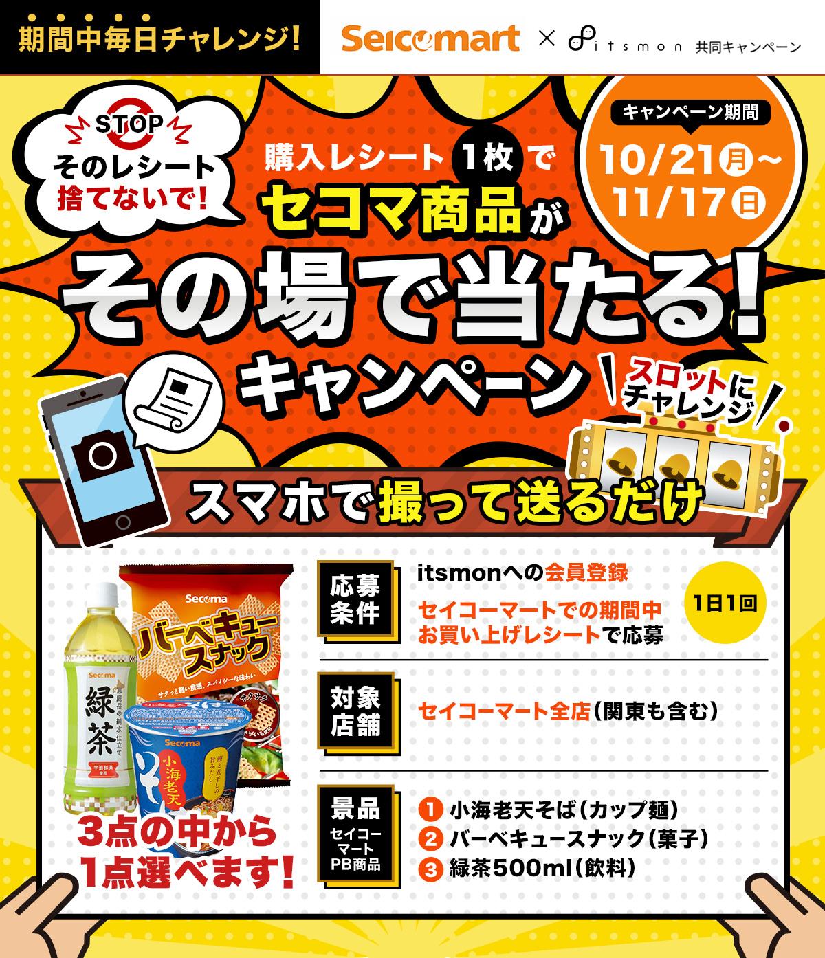 セイコーマート×itsmon共同キャンペーン「その場でクーポン当たるキャンペーン!」