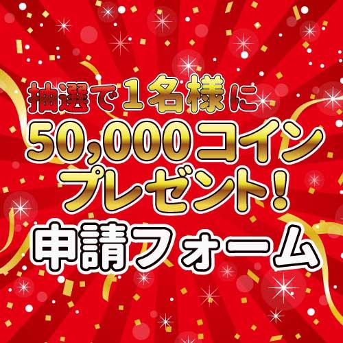 5万コインプレゼント企画申請フォーム