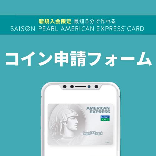 コイン申請フォーム【セゾンパール・アメリカン・エキスプレス・カード】