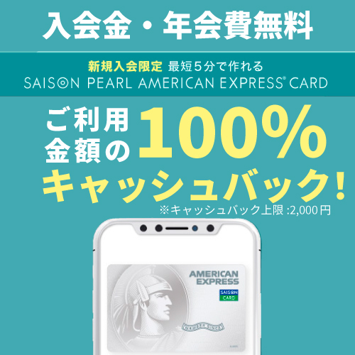 【QUIC Payの利用で3%還元!】セゾンパール・アメリカン・エキスプレス・カード お申し込みページ
