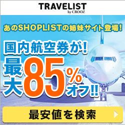 格安航空券拡販プログラム 【TRAVELIST by CROOZ】