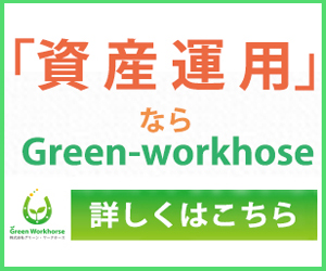 ♡♡【無料 資料請求】グリーン・ワークホース