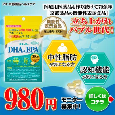 ミネルヴァ 青魚の恵み DHA&EPA_980円モニター