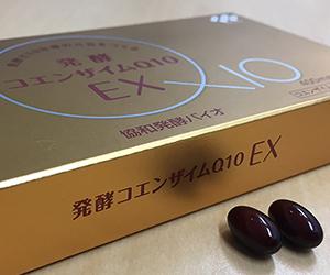 コエンザイムQ10EX(500円)