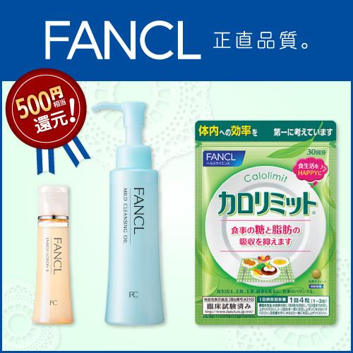 【FANCLの直営店舗 限定】FANCL商品(各種)1000円(税込)以上のお買い物で500コイン還元