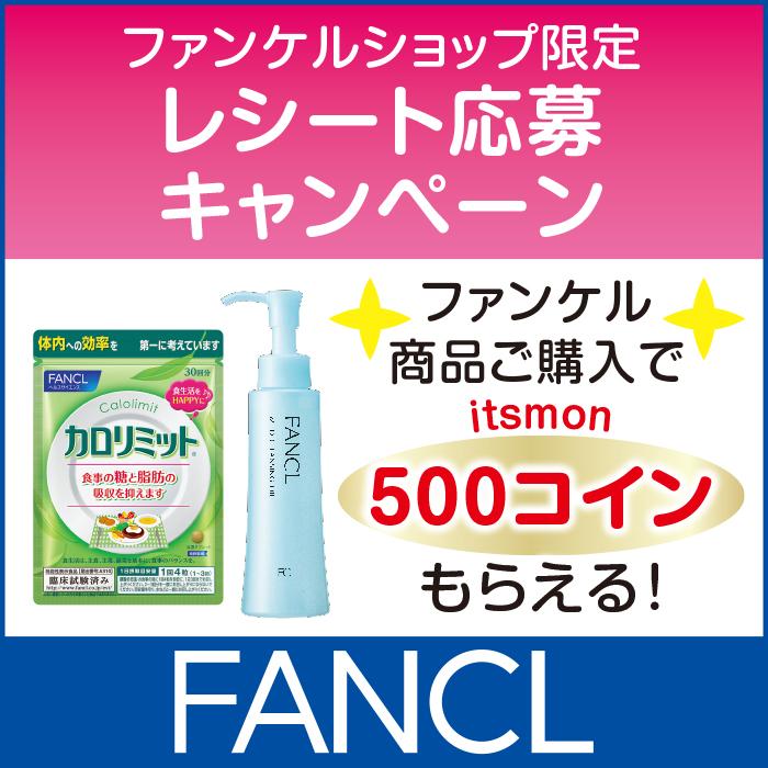 ♡【FANCLの直営店舗 限定】FANCL商品(各種)1000円(税込)以上のお買い物で500コイン還元