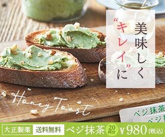 [☀2] 緑黄色野菜でカラダの中からキレイに【大正製薬 ベジ抹茶】