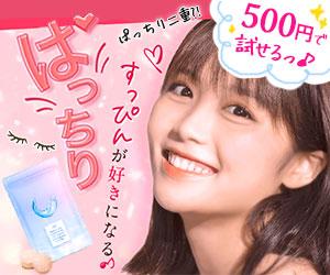 MIVA 500円お試し