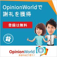 【コイン大増量!7日で承認】OpinionWorld(無料会員登録+初回アンケート回答)