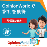 OpinionWorld(無料会員登録+初回アンケート回答)