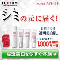 アスタリフト美白トライアル 1000円