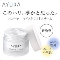 11月限定【アユーラ化粧品】全ての商品購入で10%コイン還元!