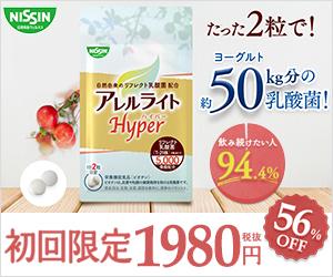 【初回56%OFF】日清食品 アレルライトハイパー 【早めに対策しませんか?】