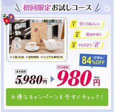 実質490円【95%OFF】美甘麗茶