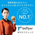 【登録無料】【今すぐコインGET】bitFlyer