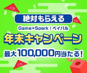 【必ず賞金がもらえる!】Game*Spark|ペイパル会員登録