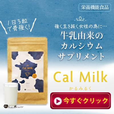骨活サプリ!かるみるく(初回980円)