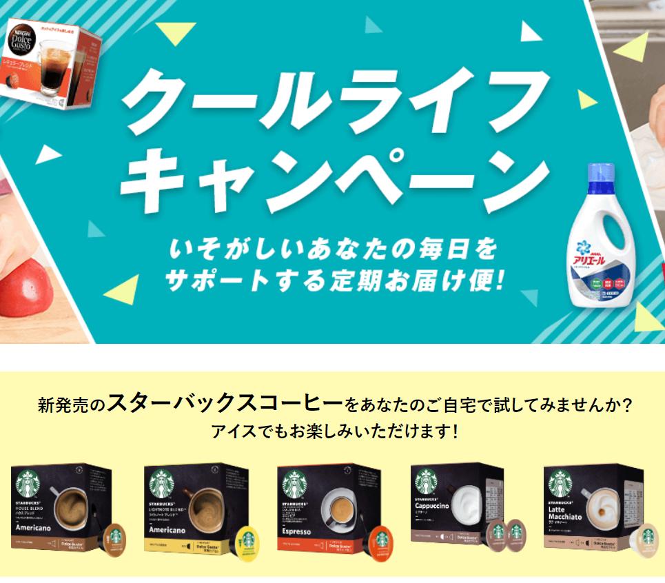 【最大7万2000円相当還元!】ネスレ クールライフキャンペーン