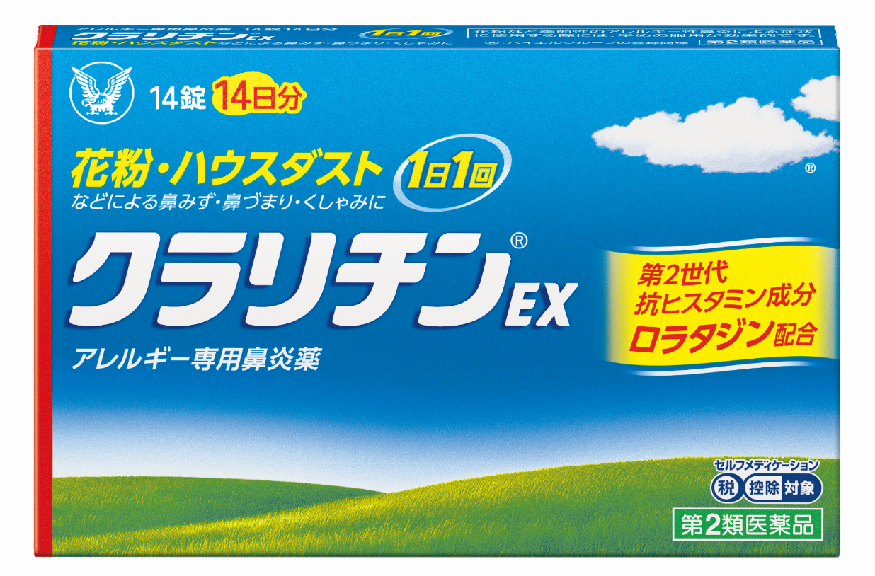 2月28日まで全国対象!『クラリチンEX 14錠』店頭購入 大正製薬株式会社
