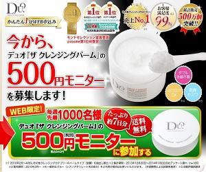 デュオ『ザ クレンジングバーム』 500円モニター