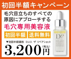 DUO リペアショット(毛穴専用美容液)3200円(税抜)