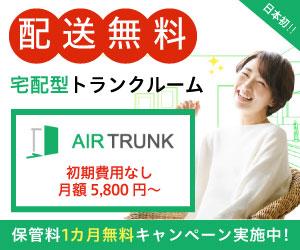 【初回無料】エアトランク