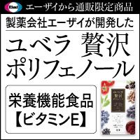 ユベラ贅沢ポリフェノール(500円)