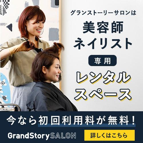 【美容向けレンタルスペース】GrandStory Salon