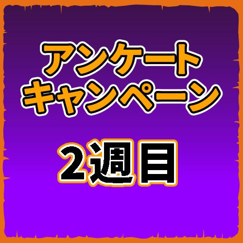 アンケートキャンペーン【2週目】