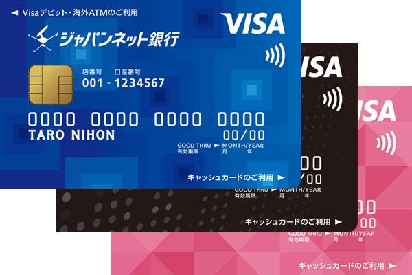 【審査なし・年会費無料】ジャパンネット銀行 「口座開設」