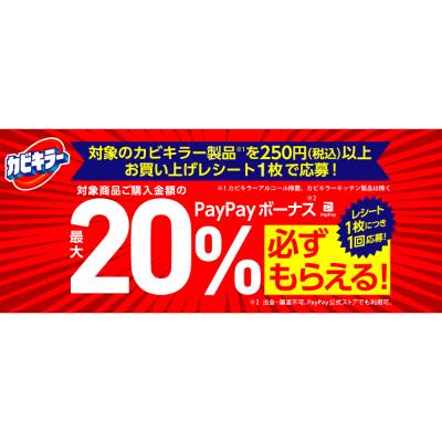 【PayPayボーナスを全員にプレゼント!】ジョンソンカビキラーキャンペーン