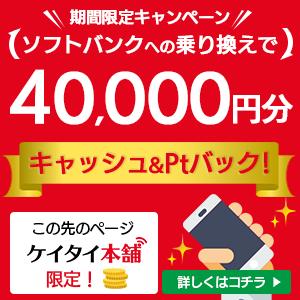 【40,000円キャッシュ&ポイントバック】ケイタイ本舗
