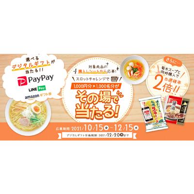 【菊水】選べるデジタルギフト「1,000円分×1,000名分」がその場で当たる!キャンペーン
