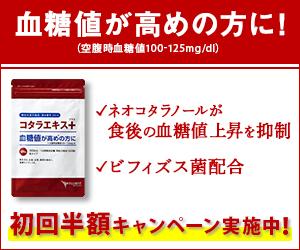 富士産業株式会社_コタラエキス+(PB)