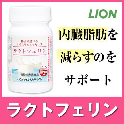 LION ラクトフェリン 内臓脂肪対策サプリ