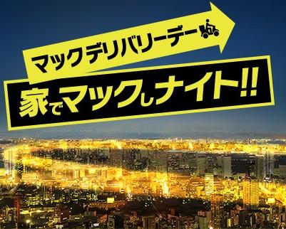 ✨神企画!限定タイムセール✨Uber Eats フード デリバリー