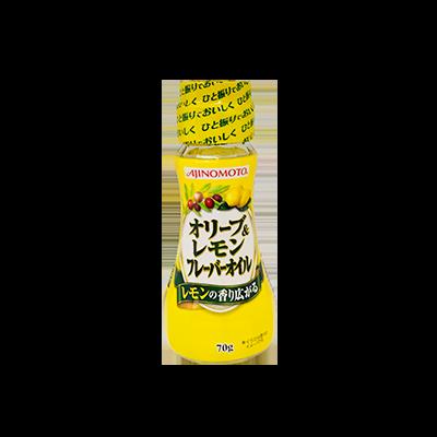 【スーパー限定】味の素 オリーブ&レモン フレーバーオイル