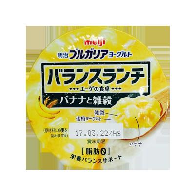 【ドラッグストア限定】明治 ブルガリアヨーグルト バランスランチ(各種)
