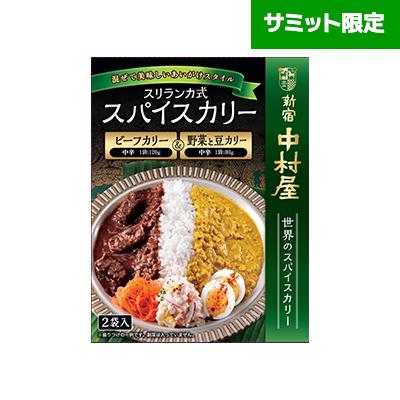 第一弾【サミット限定】中村屋 スリランカ式スパイスカリー ビーフカリー&野菜と豆カリー