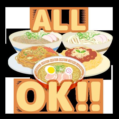【特売!】麺類 ALL OK
