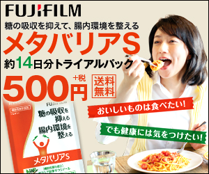メタバリアS 14日分トライアルパック(500円)