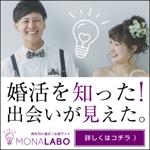 【無料】モナラボ