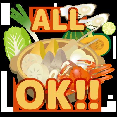 【特売!】鍋の具材 ALL OK
