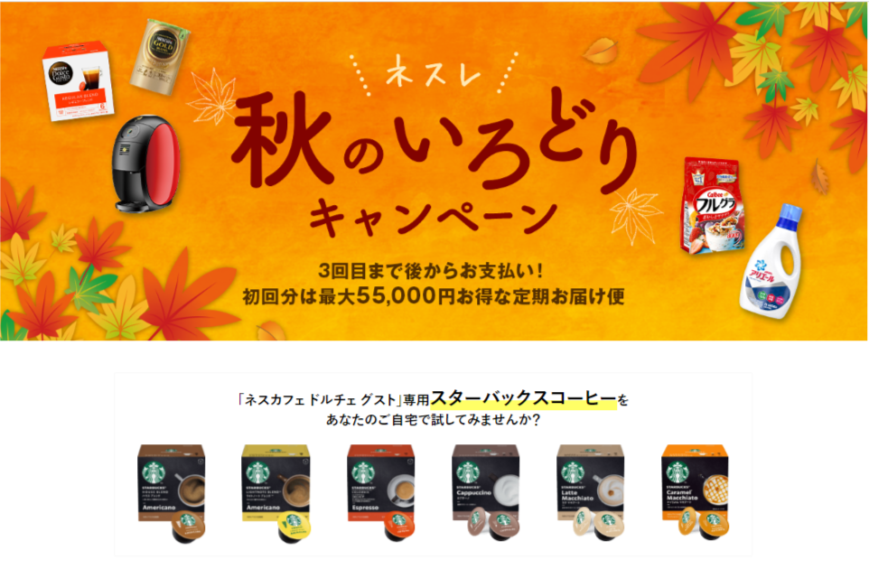 [☀4] ✨8万3000円相当還元✨ネスレ 秋のいろどりキャンペーン
