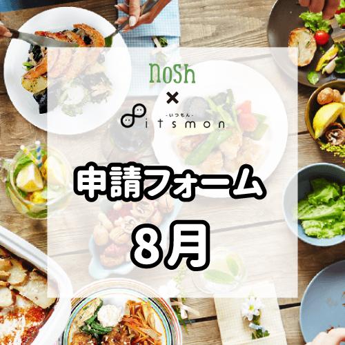 【9月】nosh×itsmonコイン申請フォーム