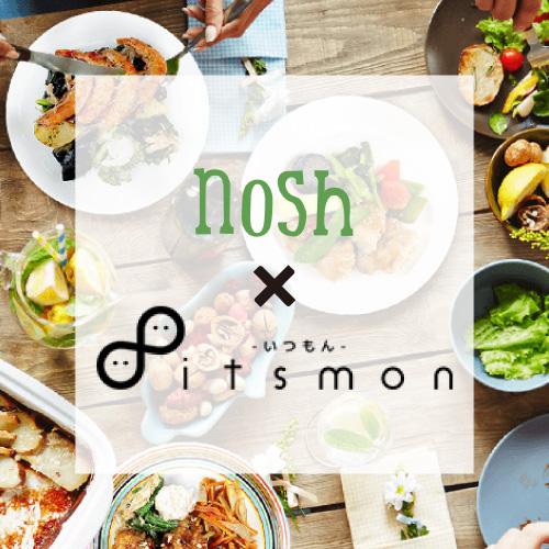 【nosh×itsmon】ご注文はこちらから!