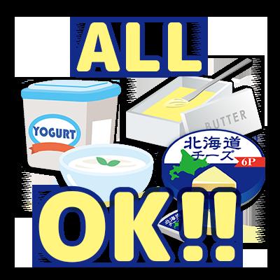 【特売!】乳製品 ALL OK