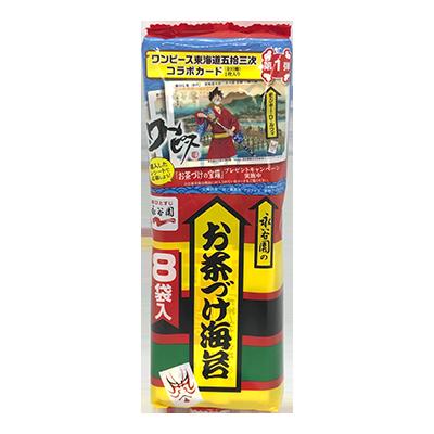 永谷園 お茶漬け(各種)