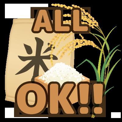 【特売!】お米 ALL OK
